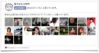 Facebookのライクブックス