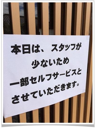 セルフサービスポスター