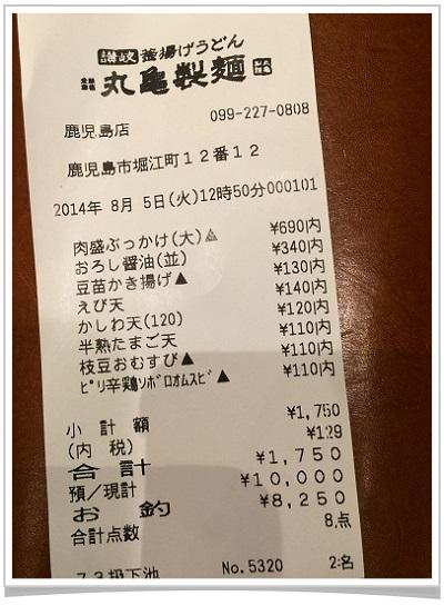丸亀製麺レシート