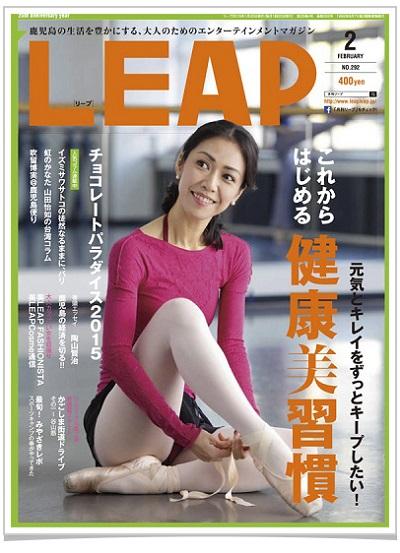 月刊リープ