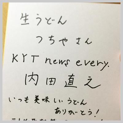KYT内田アナウンサー