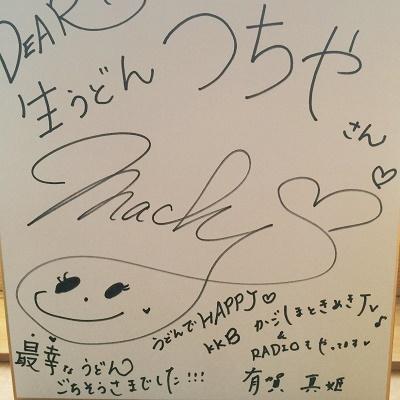 有賀真姫 サイン